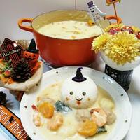 花と料理で楽しむ♪ハッピーハロウィン★かぼちゃと海老と肉団子のホワイトシチュー