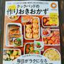 【レシピあり】レシピ本掲載「無限エリンギピーマン&ひじきと厚揚げの煮物」