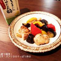 「だしまろ酢」で味が決まる☆鶏肉・なす・パプリカのさっぱり炒め