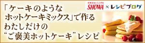 ご褒美ホットケーキの料理レシピ
