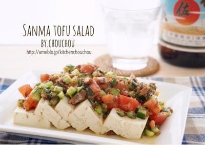 見栄え抜群スピードおつまみ♡さんま缶の豆腐サラダ-簡単*時短*火は使いません