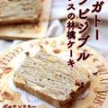 ガトーインビジブル(フランスの林檎ケーキ) by ミラさん