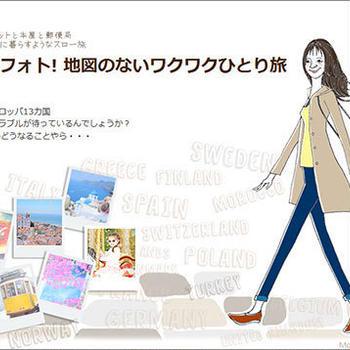 「旅フォトブログ」のお知らせ