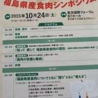 福島県産食肉シンポジウムに行ってきました