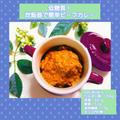 【レシピ】炊飯器で簡単ビーフカレー