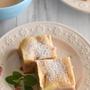 まろやかな甘さにやみつき♪ホワイトチョコブラウニーのおすすめレシピ