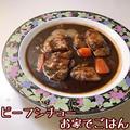【お肉が柔らかい】ビーフシチュー