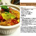 あぶりホタテとミニトマトとアボカドの粒マスタードサラダ 2011年のクリスマス料理6 -Recipe No.1100-