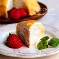 ♡オーブン不要♡ミルキーミルクレープ♡【#簡単#フライパン#クリスマス#ケーキ】