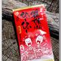 弟から貰った京都土産 〜舞妓はんひぃ〜ひぃ〜・世界一辛い七味〜