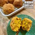 かぼちゃとひき肉のコロッケ♡【#簡単レシピ#おかず】