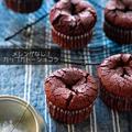♡メレンゲなし♡カップガトーショコラ♡【#バレンタイン#簡単レシピ#チョコ#チョコレートケーキ】