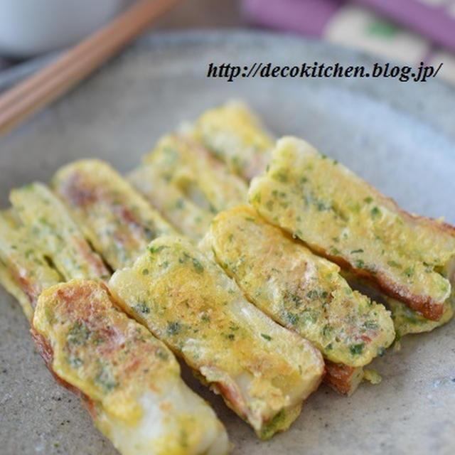 """お弁当とか晩ご飯の""""あと一品""""に困ったときによく作るのがコレ「ちくわの青海苔チーズピカタ」"""