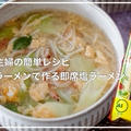 5分で作るリアルランチ!常備乾麺で作るふんわりたまごの即席塩ラーメン#料理動画