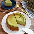 お年賀に♪滑らか♪【抹茶のベイクドチーズケーキ】#連載#レシピブログ