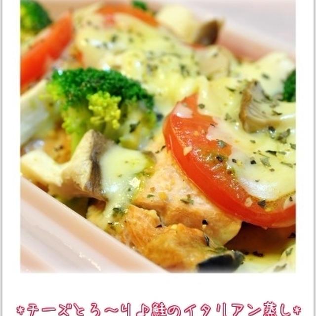 ☆チーズとろ~り♪ 鮭のイタリアン蒸し☆