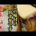 新玉ねぎの定番レシピ!丸ごとレンチン蒸し☆海苔の佃煮とバターで作ってみて