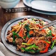 ♡スタミナプルコギ♡【#簡単レシピ#時短#野菜#牛肉#甘辛】