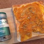 ローズマリー香るパンプキントースト