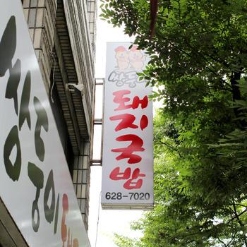 韓国旅行:釜山(プサン)1-2:サンドゥンイデジクッパ