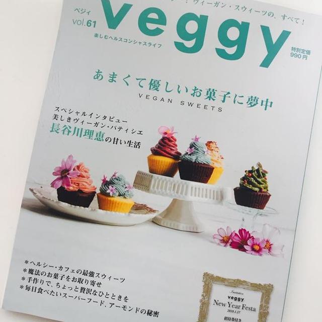 雑誌veggyに掲載いただきました!