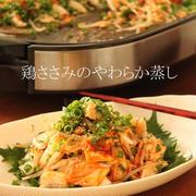 並べて蓋して加熱するだけ!「鶏ささみのやわらか蒸し」ホットプレートレシピ3