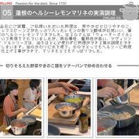 ツヴィリング(ZWILLING) の新製品のクックウェア「ツヴィリング ソル」でエコ&ヘルシー調理を体験しよう♪への参加レポート~☆ -3-