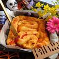 【ハロウィンレシピ】 ハロウィンインテスティンパイ/Halloween  Intestine  pie☆GABANグリルマスターブレンド使用【ミートパイ】