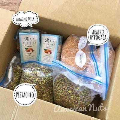 【アメリカンナッツ】第1便、届きましたーピスタチオにピーナッツ、アーモンドミルク…美...
