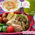 今日はサラダ記念日【次男弁当】青椒肉絲弁当