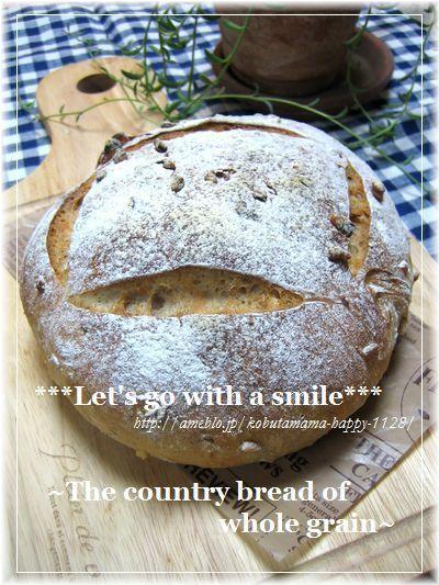 全粒粉の田舎パン。