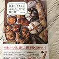 松尾美香MIKA『日本一やさしい本格パン作りの教科書』さん