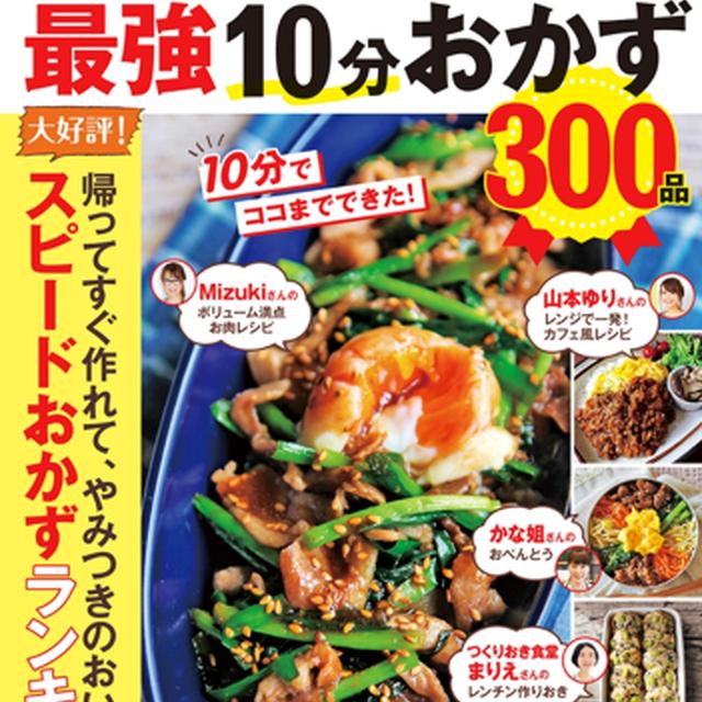保存版 レシピブログで人気の最強10分おかず300品 本日発売!