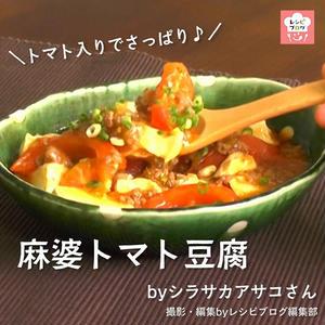 【動画レシピ】トマトの旨味がじゅわ~♪「麻婆トマト豆腐」