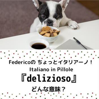 Federicoのちょっとイタリアーノ!Italiano in Pillole delizioso