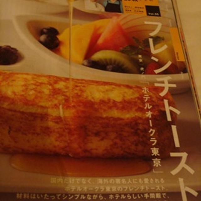 究極のフレンチトーストの作り方