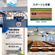 【登壇】栄養士養成校の学園祭「スポーツと栄養」