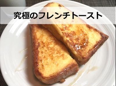 【検証】究極のフレンチトーストを作る3つのコツとは!?
