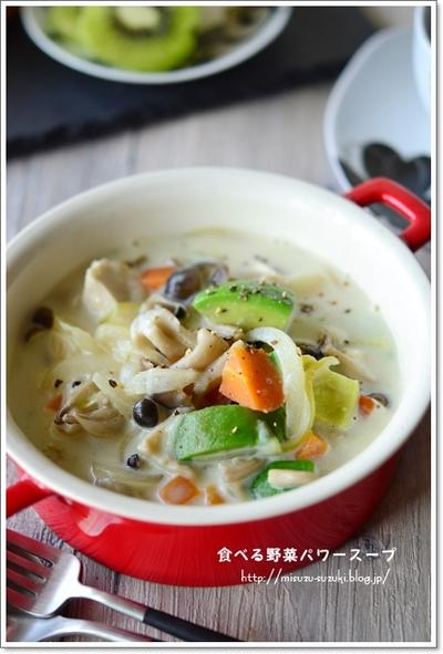 きのことアボカドの食べるクリームスープ【食べる野菜パワースープレシピ】