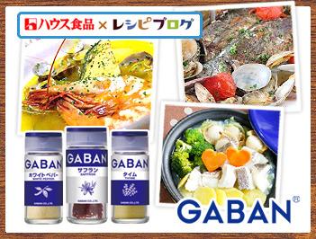 GABANスパイスを使ったシーフード料理レシピ