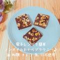 電子レンジで簡単ノンオイル豆腐おからブラウニーレシピ♪小麦粉・ベーキングパウダー・チョコ・卵不使用