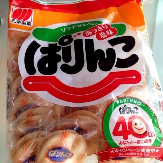 祝40周年!ぱりんこアレンジレシピ♪