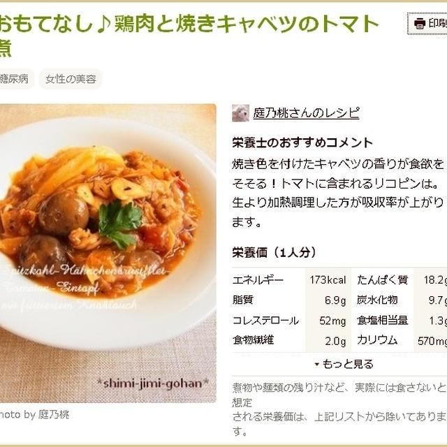 掲載 ☆ クックパッド おいしい健康 「おもてなし♪鶏肉と焼きキャベツのトマト煮」