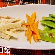 新鮮野菜の「だし茹で和え物・3種」♪ Boiled Vegetable with Broth