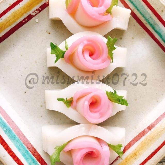 【飾りに】蒲鉾のお花