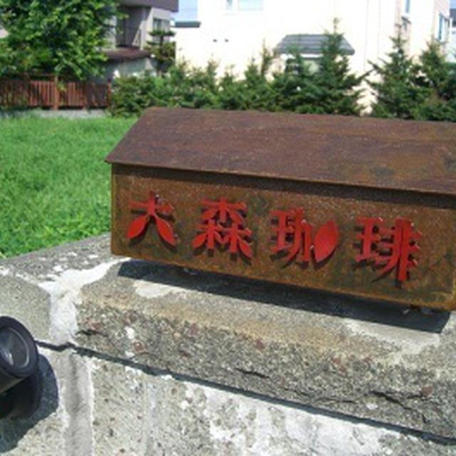 札幌市北区の美味しいカフェブログ                 大森珈琲
