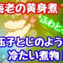 【レシピ】海老の黄身煮! まろやかな味!