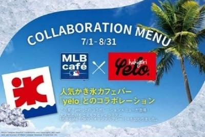 MLBCafeTOKYO東京ドームシティ店×yeloコラボかき氷