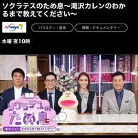 【お知らせ】TV東京★#ソクラテスのため息 ー少しずつ撮影再開ー#三河みりん#コープ神戸