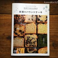新刊のお知らせ『はじめてでもおいしく作れる 米粉のパウンドケーキ』